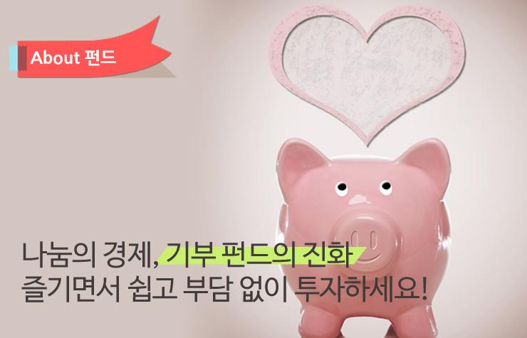 기부펀드 기부 기부 펀드의 진화! 여러분은 나눔 기부 펀드 하고 계신가요?  기부펀드2             2