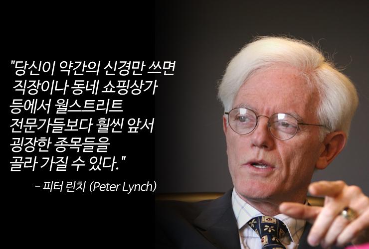 Peter Lynch 투자의 귀재 투자의 귀재 '워런 버핏'과 '피터 린치', 그들은 누구인가?  Peter-Lynch Peter Lynch