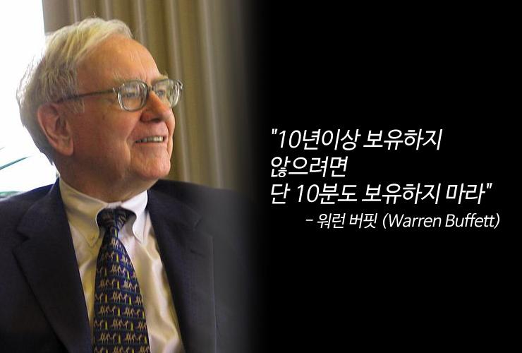 Warren Buffett 투자의 귀재 투자의 귀재 '워런 버핏'과 '피터 린치', 그들은 누구인가?  Warren-Buffett Warren Buffett