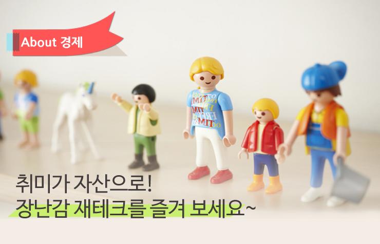 장난감 재테크 메인 장난감 재테크 취미가 자산으로! 장난감 재테크를 즐겨 보세요~  장난감-재테크-메인