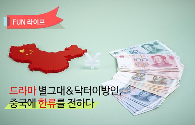 중국한류드라마 한류 드라마 별그대&닥터이방인, 중국에 '한류'를 전하다  중국한류드라마