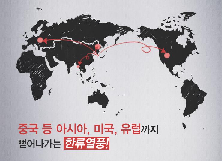 한류열풍 별그대 닥터이방인 한류 드라마 별그대&닥터이방인, 중국에 '한류'를 전하다  한류열풍-별그대-닥터이방인
