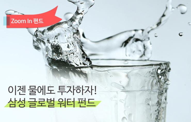 워터 펀드 물에 투자하는 시대! 삼성 글로벌 워터 펀드  글로벌워터펀드-메인-이미지