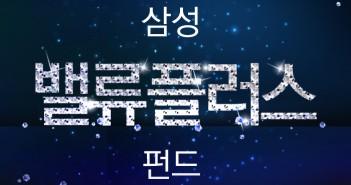 삼성_밸류플러스_메인