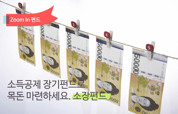 소장 펀드 드라마 '앙큼한 돌싱녀' 사회초년생 나애라에게 추천하는 '소장 펀드'  소장펀드-메인-copy                     copy
