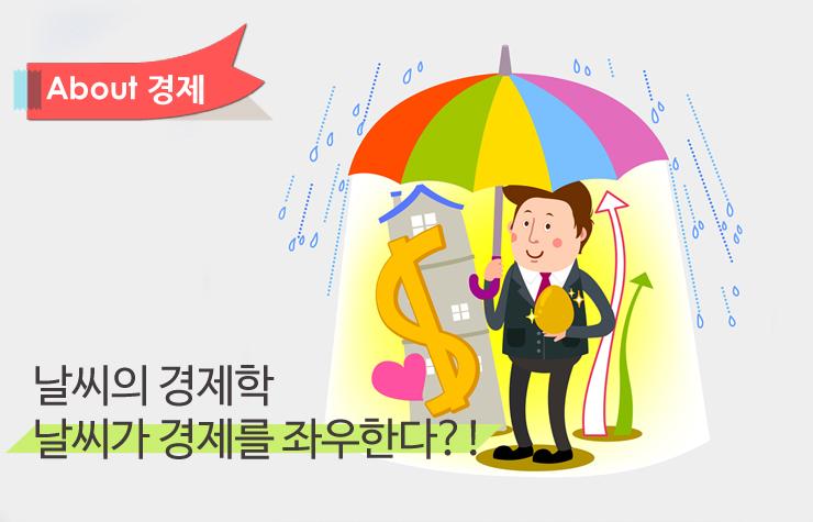 about 날씨의 경제학 날씨 날씨의 경제학, '날씨'가 '경제'를 좌우한다?!  about-날씨의-경제학 about