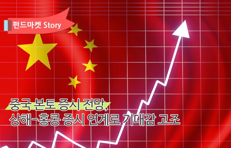 중국 본토 증시 중국 본토 증시 중국 본토 증시 전망, 상해-홍콩 증시 연계로 기대감 고조  중국본토