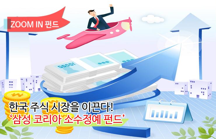 삼성코리아소수정예펀드 주식 한국 주식 시장을 이끈다! '삼성 코리아소수정예 펀드'  삼성코리아소수정예펀드