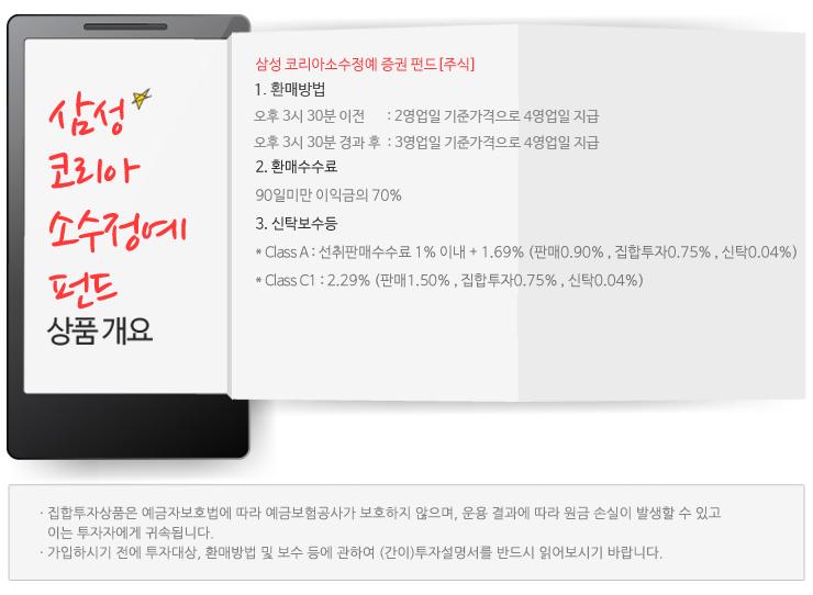 주식 한국 주식 시장을 이끈다! '삼성 코리아소수정예 펀드'  코리아소수정예-1                       1