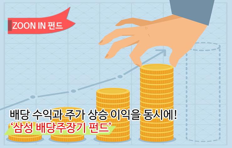 배당주 펀드 메인 배당주 배당 수익과 주가 상승 이익을 동시에! '삼성 배당주장기 펀드'  배당주-펀드-메인1                        1