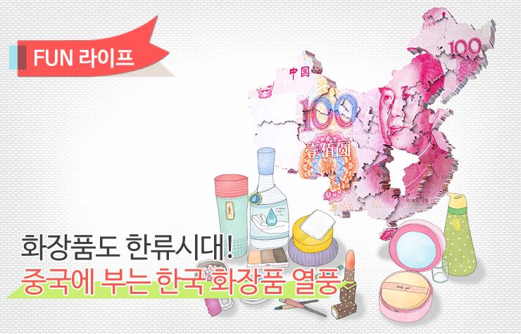 중국 화장품 한류열풍 한류 화장품도 ' 한류 '시대! 중국에 부는 한국 화장품 열풍  중국-화장품-한류열풍