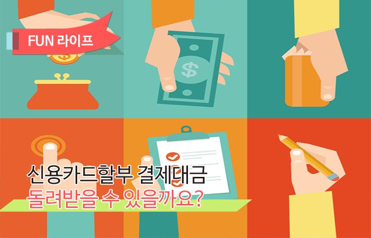 삼성자산운용 펀라이프 이미지 신용카드 신용카드 할부 결제대금, 돌려받을 수 있을까요?  삼성자산운용-펀라이프-이미지