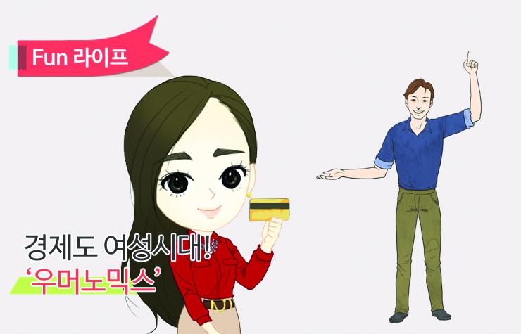 우머노믹스 메인 copy 우머노믹스 경제도 여성시대! ' 우머노믹스 '  우머노믹스-메인-copy                        copy