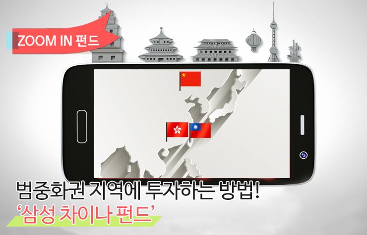 범중화권2 차이나 범중화권 지역에 투자하는 방법! '삼성 차이나 펀드'  범중화권2             2