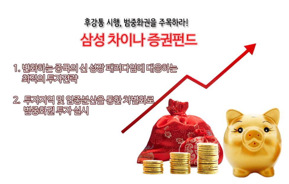 삼성차이나 차이나 범중화권 지역에 투자하는 방법! '삼성 차이나 펀드'  삼성차이나