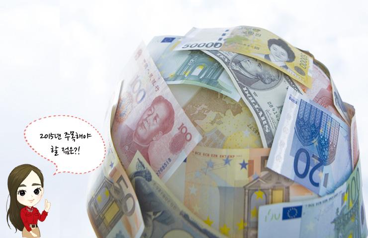 2015년 주목해야 할 점은?! 주식시장 전망 2015년 주식시장 전망  sungja sungja