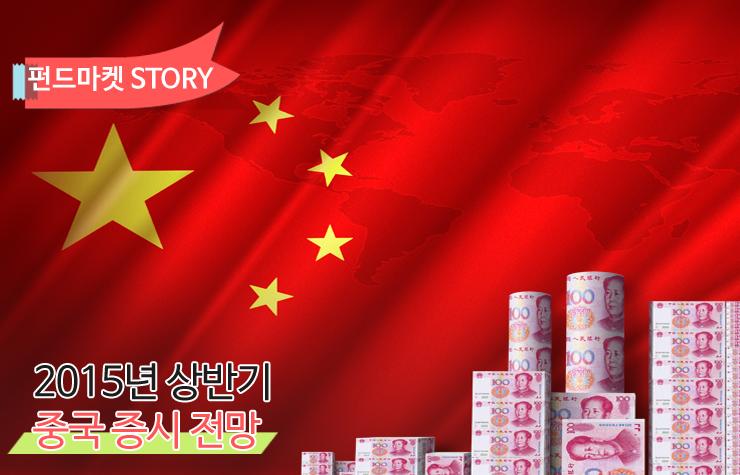 펀라이프 중국 2015년 상반기 중국 증시 전망  펀라이프
