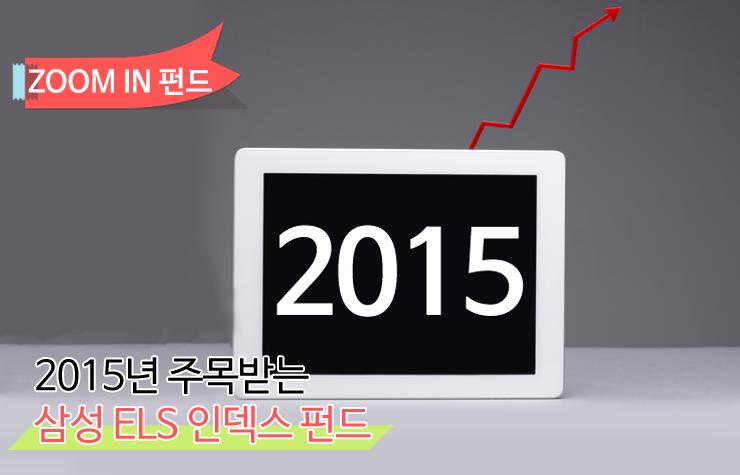 삼성 ELS 인덱스 펀드 els 2015년 주목 받는 삼성 ELS 인덱스 펀드  삼성-ELS-인덱스-펀드        ELS