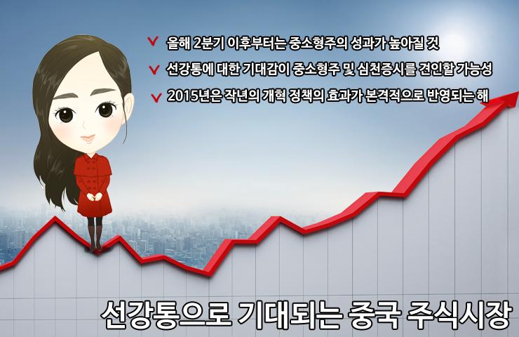 선강통으로 기대되는 중국 주식시장 선강통 중국 주식시장 전망, ' 선강통 '이 가져올 투자기회는?!  선강통으로-기대되는-중국-주식시장