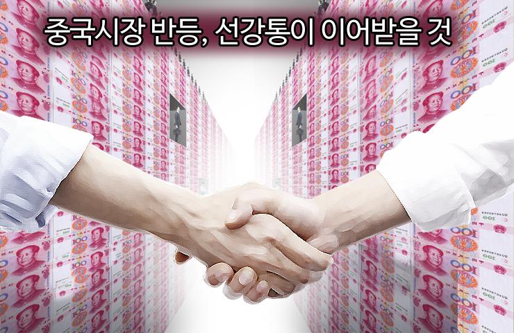 선강통2 선강통 중국 주식시장 전망, ' 선강통 '이 가져올 투자기회는?!  선강통2          2
