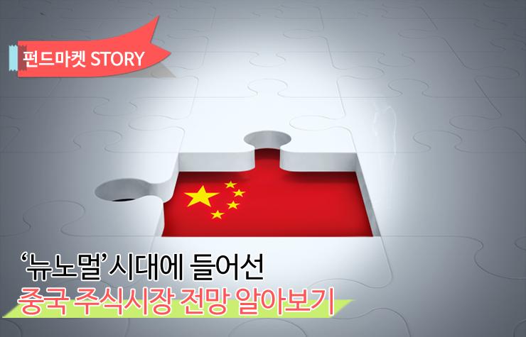 중국 주식시장 전망 알아보기 뉴노멀 ' 뉴노멀 '시대에 들어선 중국 주식시장 전망 알아보기  중국-주식시장-전망-알아보기