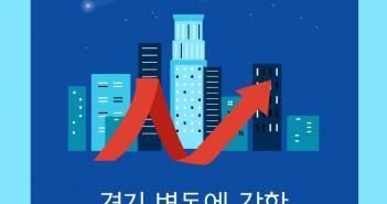 삼성자산운용_우량주인포그래픽_151223_1