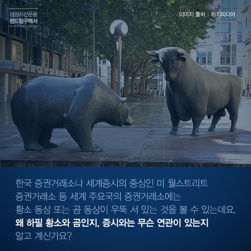 삼성_펀드탐구백서_151204_2 베어마켓 불마켓 '베어마켓 VS 불마켓' 경제 속 곰과 황소가 가지는 의미  삼성_펀드탐구백서_151204_2                           151204 2