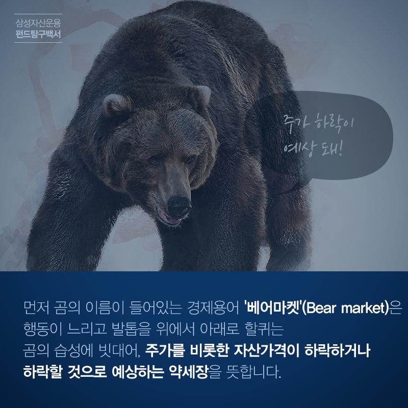 삼성_펀드탐구백서_151204_4 베어마켓 불마켓 '베어마켓 VS 불마켓' 경제 속 곰과 황소가 가지는 의미  삼성_펀드탐구백서_151204_4                           151204 4
