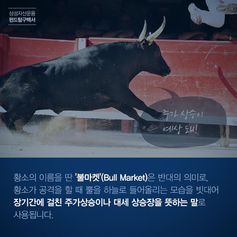 삼성_펀드탐구백서_151204_6 베어마켓 불마켓 '베어마켓 VS 불마켓' 경제 속 곰과 황소가 가지는 의미  삼성_펀드탐구백서_151204_6                           151204 6