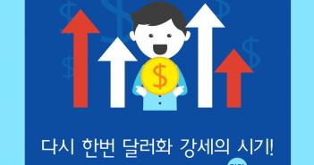 삼성자산운용_달러표시채권_인포그래픽_160114_1