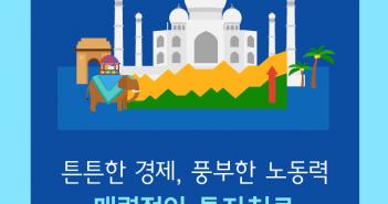 삼성자산운용_인디아펀드_인포그래픽_160106_1