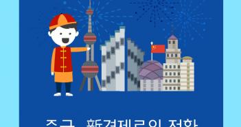 삼성자산운용_중국본토인포그래픽_151230_1