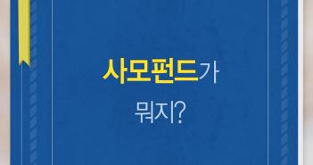 삼성_펀드탐구백서_160107_1표지