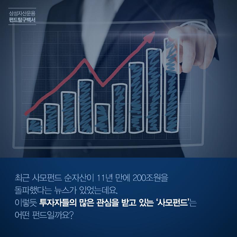 삼성_펀드탐구백서_160107_2 사모펀드 올해 더욱 주목받는 사모펀드, 사모펀드가 뭐지?   삼성_펀드탐구백서_160107_2                           160107 2