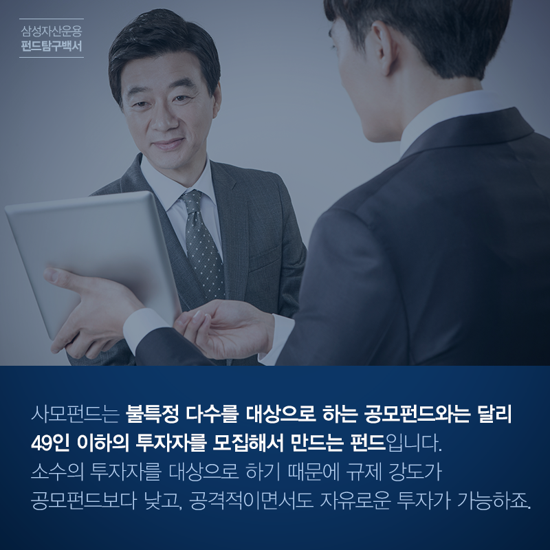 삼성_펀드탐구백서_160107_3 사모펀드 올해 더욱 주목받는 사모펀드, 사모펀드가 뭐지?   삼성_펀드탐구백서_160107_3                           160107 3