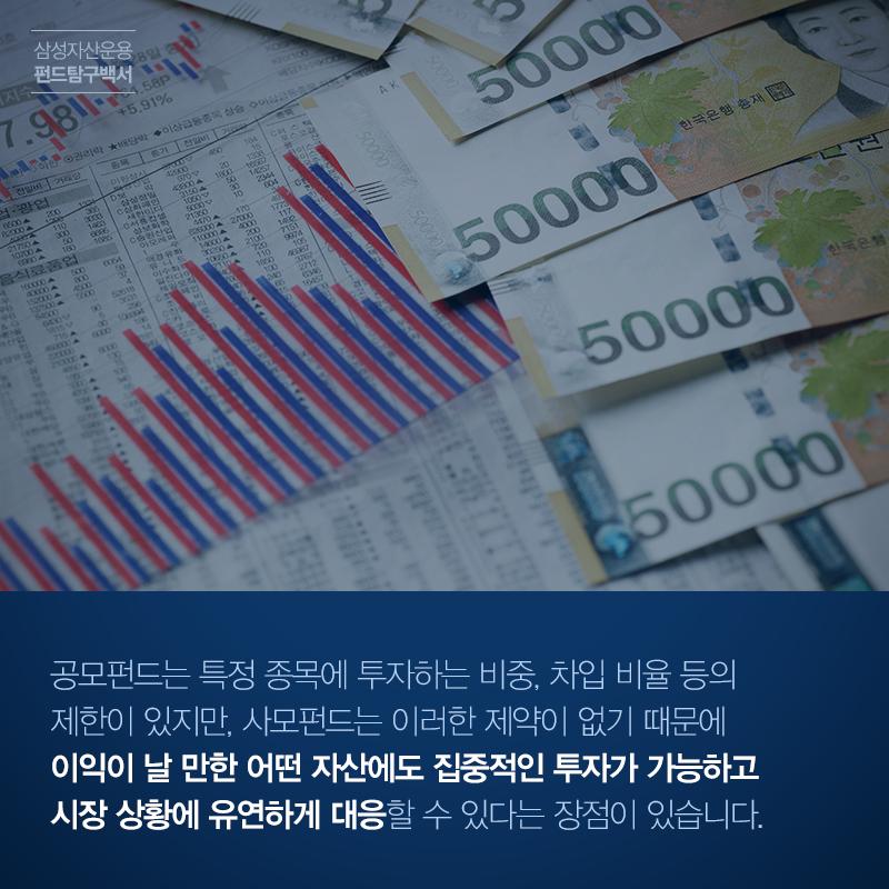 삼성_펀드탐구백서_160107_4 사모펀드 올해 더욱 주목받는 사모펀드, 사모펀드가 뭐지?   삼성_펀드탐구백서_160107_4                           160107 4