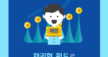 삼성자산운용_채권형펀드_인포그래픽_160128_1