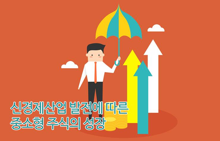 신경제 중국 증시 중국 증시 전망 및 중소형 주식 투자 전략  신경제