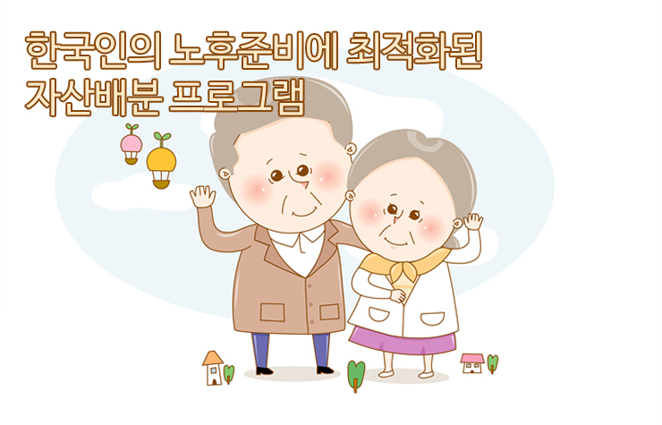 노후 삼성 한국형 타깃데이트펀드 삼성 한국형 TDF, 그것이 궁금하다  노후