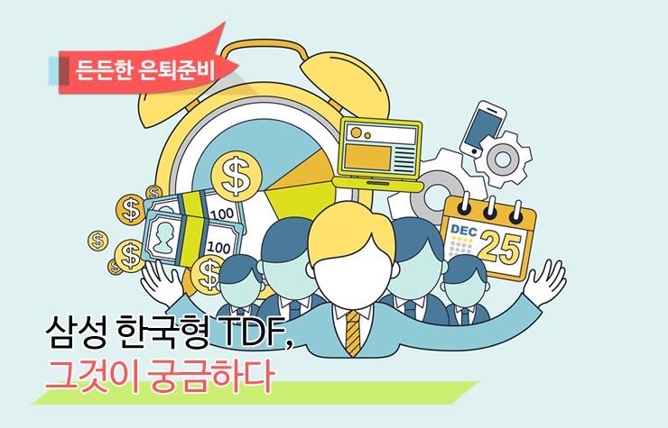 한국형TDF 삼성 한국형 타깃데이트펀드 삼성 한국형 TDF, 그것이 궁금하다  한국형TDF2          TDF2