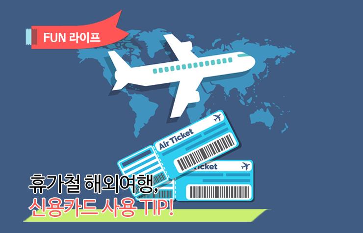 신용카드 신용카드 여름휴가 해외여행, 신용카드 사용 TIP!  신용카드