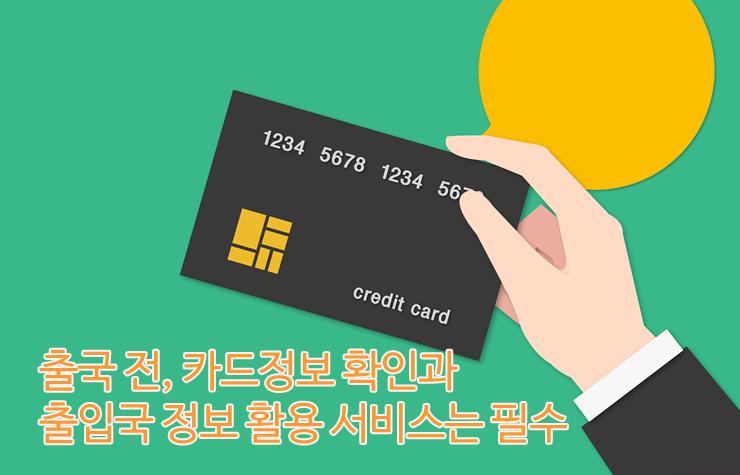 필수 신용카드 여름휴가 해외여행, 신용카드 사용 TIP!  필수
