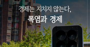 삼성자산운용_금융탐구백서_폭염과경제_1표지_160826