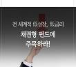 삼성자산운용_펀드밀어보기_코중채_1표지_160818