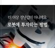 삼성자산운용_펀드밀어보기_픽테로보틱스_1표지_160818