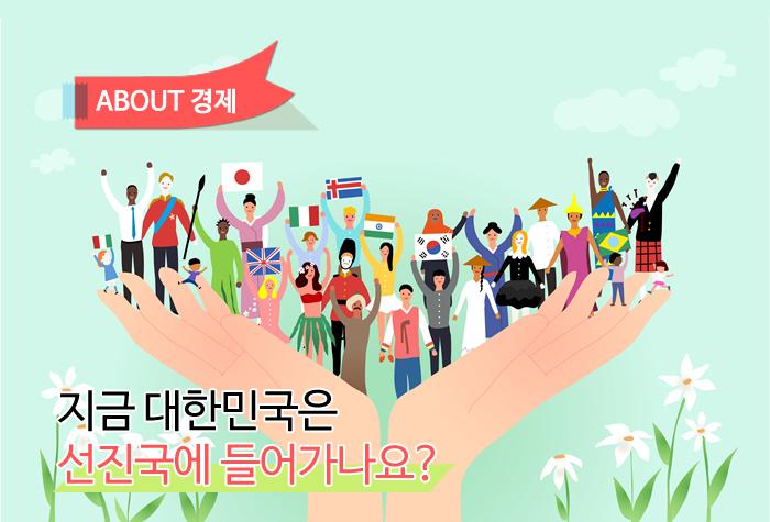 지금 대한민국은 선진국에 들어가나요? 삼성자산운용 Home  선진국