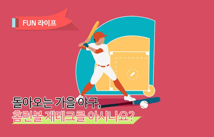 %ed%99%88%eb%9f%b0%eb%b3%bc-2 홈런볼 돌아오는 가을 야구, 홈런볼을 잡아라!  홈런볼-2           2