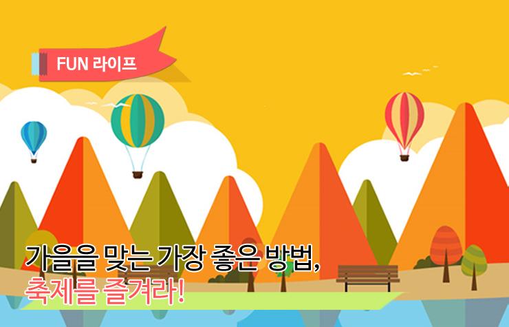 가을은 떠나야 할 계절, 축제를 즐겨라! 삼성자산운용 Home  가을-축제