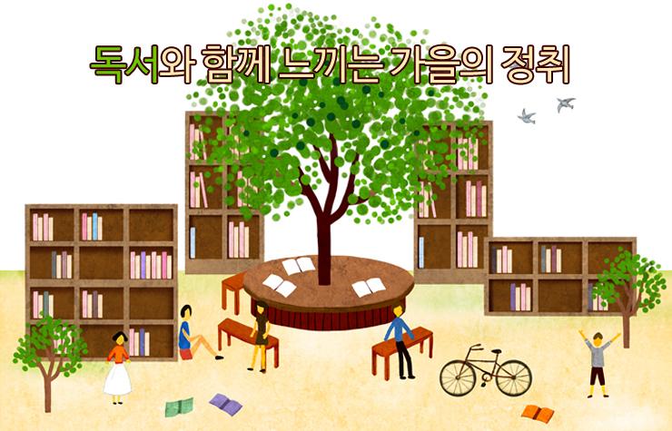 %eb%8f%85%ec%84%9c 축제 가을은 떠나야 할 계절, 축제를 즐겨라!  독서