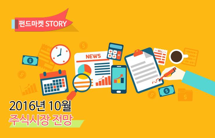 2016년 10월 주식시장 삼성자산운용 Home  10-주식시장 10